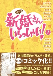 コミック版 新婚さんいらっしゃい!(1)