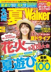九州夏ウォーカー2014