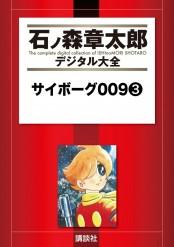 サイボーグ009(3)