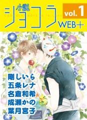 小説ショコラweb+ vol.1