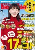 YokohamaWalker横浜ウォーカー 2017 1月増刊号