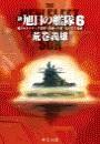 新旭日の艦隊6 - 風雲カルパティア要塞・伯林への道・大いなる地球