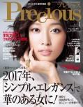 Precious 2017年1月号