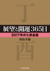 展望と開運365日 【2017年の七赤金星】