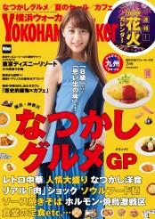 YokohamaWalker横浜ウォーカー 2016 7月号