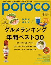 poroco 2017年3月号