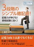 3段階のシンプル暗記術!記憶力が伸びる!資格試験に効く!
