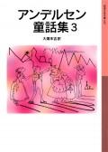 アンデルセン童話集 3