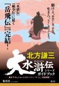 大水滸伝シリーズガイドブック
