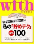 【期間限定価格】with e-Books 私の「貯めテク」実例100