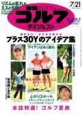 週刊ゴルフダイジェスト 2015/7/21号