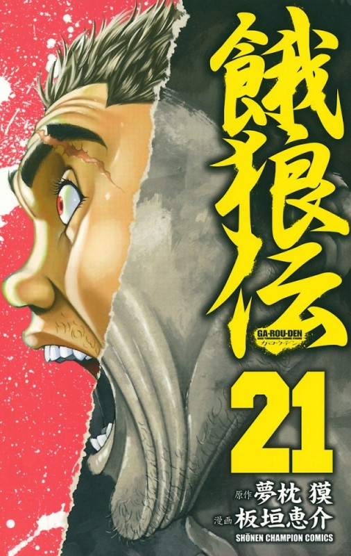 餓狼伝 21