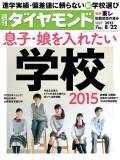 週刊ダイヤモンド 15年8月22日号
