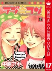 ラブ★コン カラー版 17