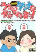 うちのダンナがかわいすぎるっ! FtM(女→男)ダンナちゃん&ヨメちゃんの日常 特別版