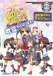 艦隊これくしょん -艦これ- 4コマコミック 吹雪、がんばります!(7)