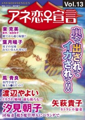 アネ恋♀宣言 Vol.13