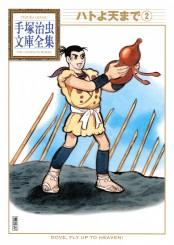 ハトよ天まで 手塚治虫文庫全集(2)
