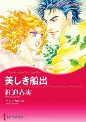 漫画家 紅迫春実 セット vol.3