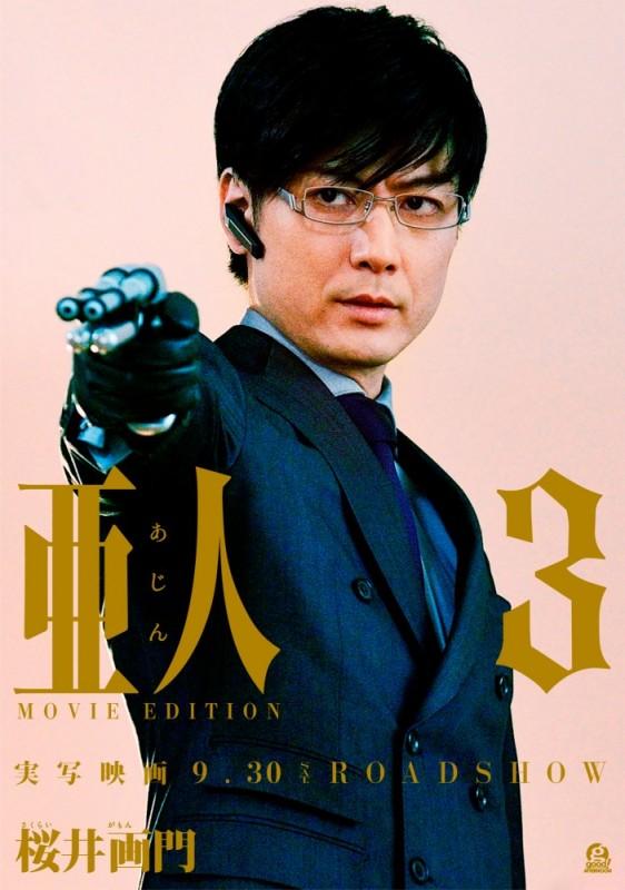 亜人 MOVIE EDITION(3)