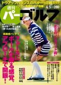 週刊パーゴルフ 2016/4/5号