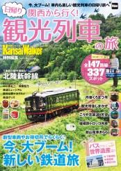 関西から行く!日帰り観光列車の旅