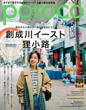 poroco 2017年5月号
