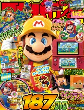 てれびげーむマガジン January 2017