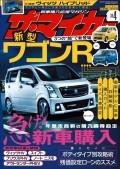 新車購入応援マガジン【ザ・マイカー】2017年4月号