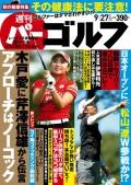 週刊パーゴルフ 2016/9/27号