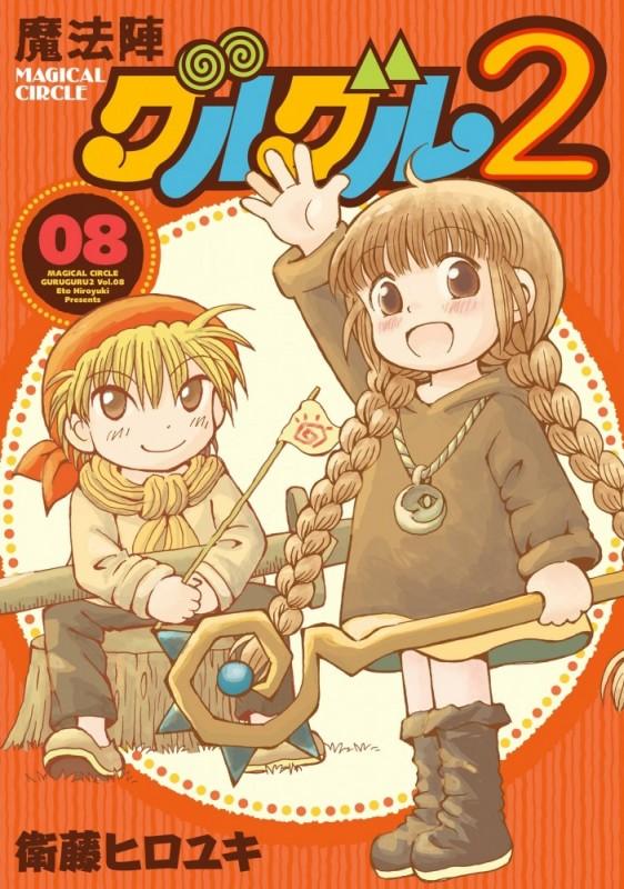 魔法陣グルグル2 (8)