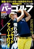 週刊パーゴルフ 2015/11/24号