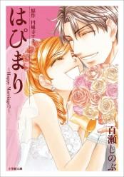 はぴまり 〜Happy Marriage!?〜