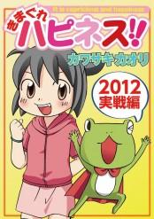きまぐれハピネス!! 2012実戦編
