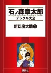 新幻魔大戦(1)