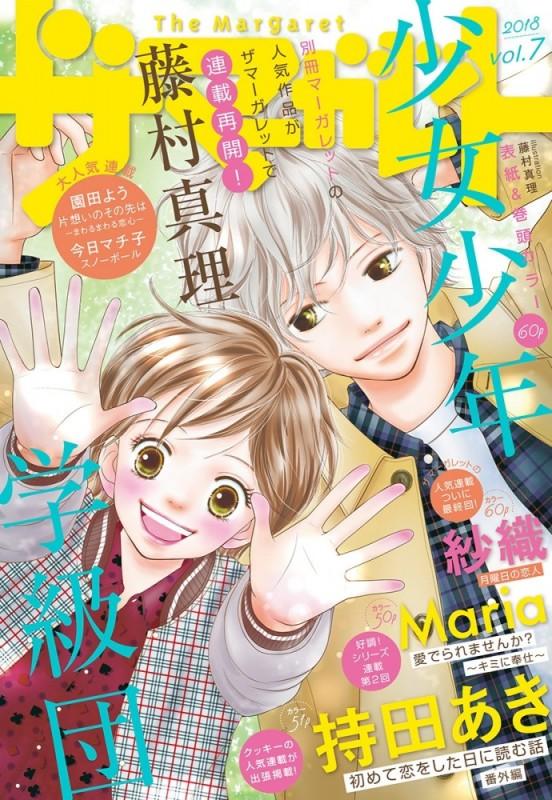 ザ マーガレット 電子版 Vol.7