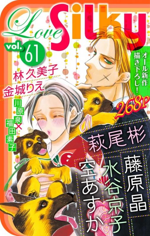 Love Silky Vol.61
