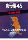 「ミスコン」爆笑取材秘話―新潮45 eBooklet 裏情報編3