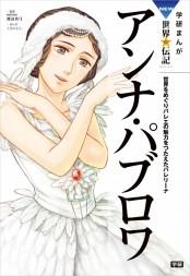 学研まんが NEW世界の伝記3 アンナ・パブロワ