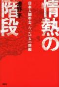 情熱の階段 日本人闘牛士、たった一人の挑戦