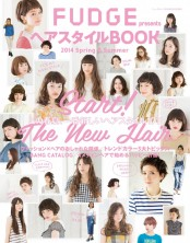 FUDGE特別編集 ヘアスタイルBOOK 2014 Spring&Summer