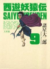 西遊妖猿伝 大唐篇(9)