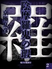 【期間限定価格】陰摩羅鬼の瑕(2)