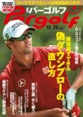 週刊パーゴルフ 2014/10/28号