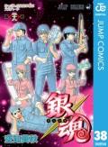 銀魂 モノクロ版 38