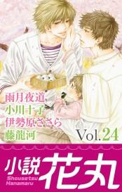 小説花丸 Vol.24