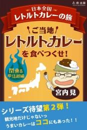 ご当地レトルトカレーを食べつくせ! 関東・甲信越編
