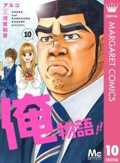 俺物語!! 10