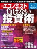 週刊エコノミスト2014年6/3号