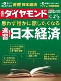 週刊ダイヤモンド 17年4月15日号